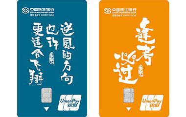民生zì定义信用卡